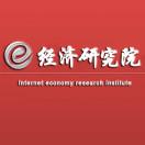 互联网经济研究院
