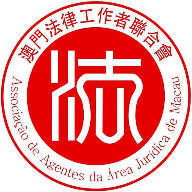 澳门法律工作者联合会