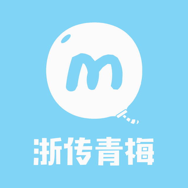 浙江传媒学院青梅