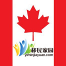 加拿大移民家园