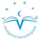 长泰县图书馆