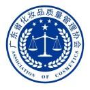广东省化妆品质量管理协会