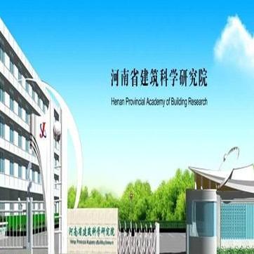 河南省建筑科学研究院设计所