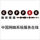 中国网咖服务在线