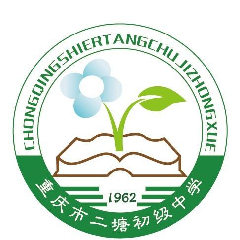 重庆市二塘初级中学