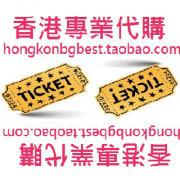 香港演唱會門票站