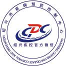 绍兴市疾病预防控制中心
