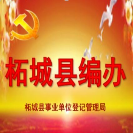 河南省柘城县编办