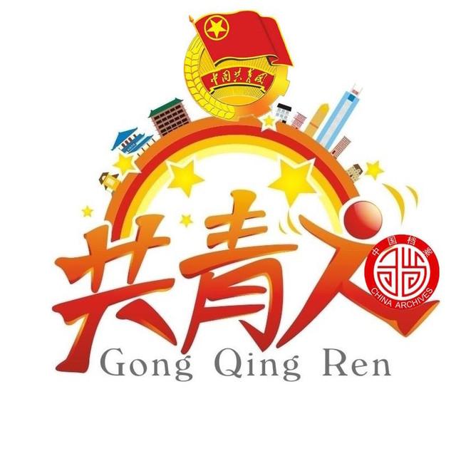 北京市档案局馆共青团
