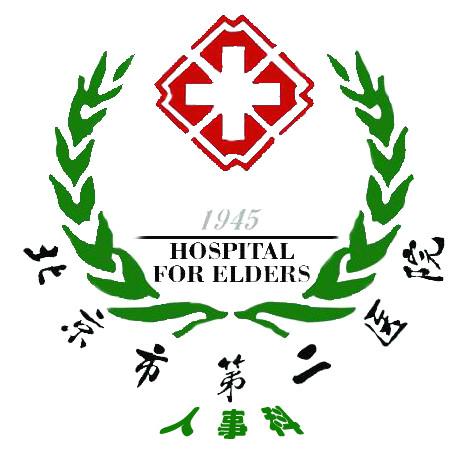 北京市第二医院人事科