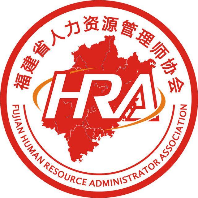 福建省人力资源管理师协会