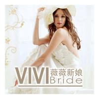 台湾薇薇新娘