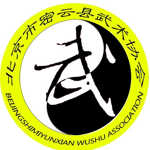 北京市密云县武术协会