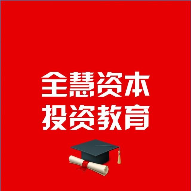 全慧资本投资教育培训机构