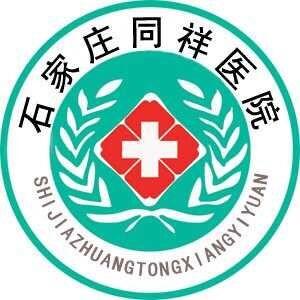 河北省石家庄同祥医院