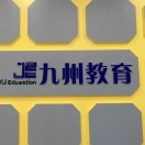 常熟九州教育