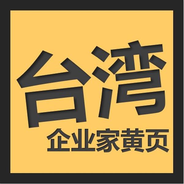 台湾企业家黄页