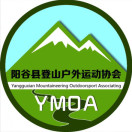 阳谷县登山户外运动协会