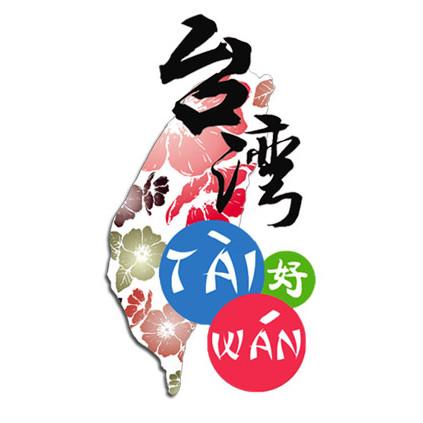 台湾TAI好WAN