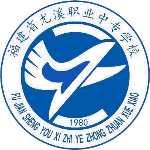 福建省尤溪职业中专学校
