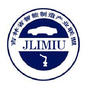 吉林省智能制造产业联盟