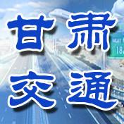 甘肃省交通运输厅直团委