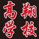 高翔职业艺术培训中心