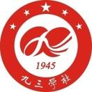 九三学社安顺市委员会