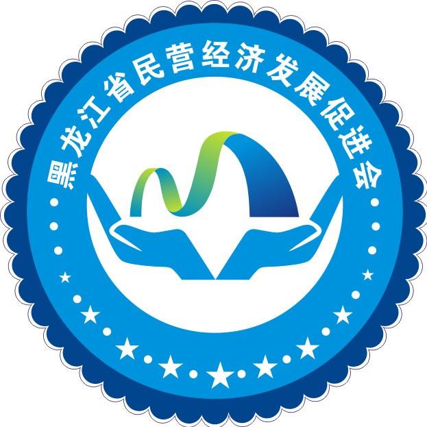 黑龙江省民营经济发展促进会