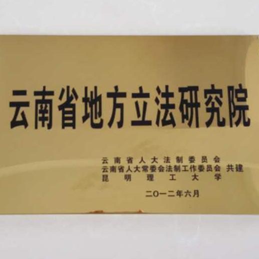 云南省地方立法研究院