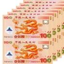 连体钞回收纪念钞收购邮票价格