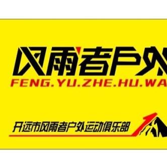 云南省开远市风雨者户外运动俱乐部