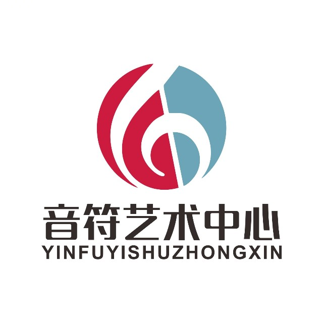 河南省音符艺术中心