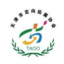 天津市定向拓展协会