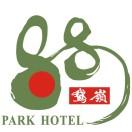 88号鹅岭公园酒店