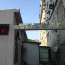 南昌市北京东路社区