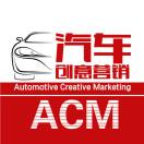 汽车创意营销