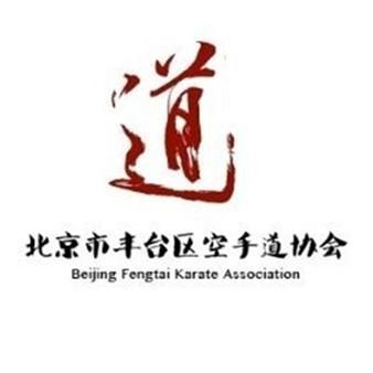 北京市丰台区空手道协会