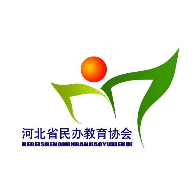 河北省民办教育协会