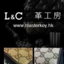 LC革工房印象城店