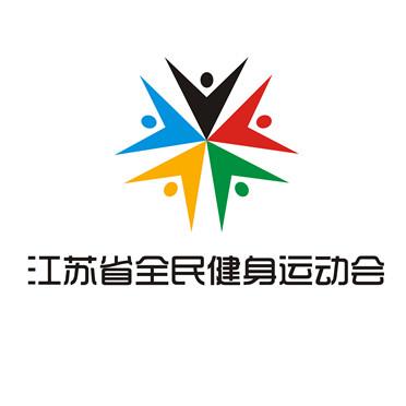 江苏省全民健身运动会