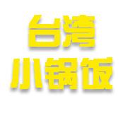 台湾小锅饭