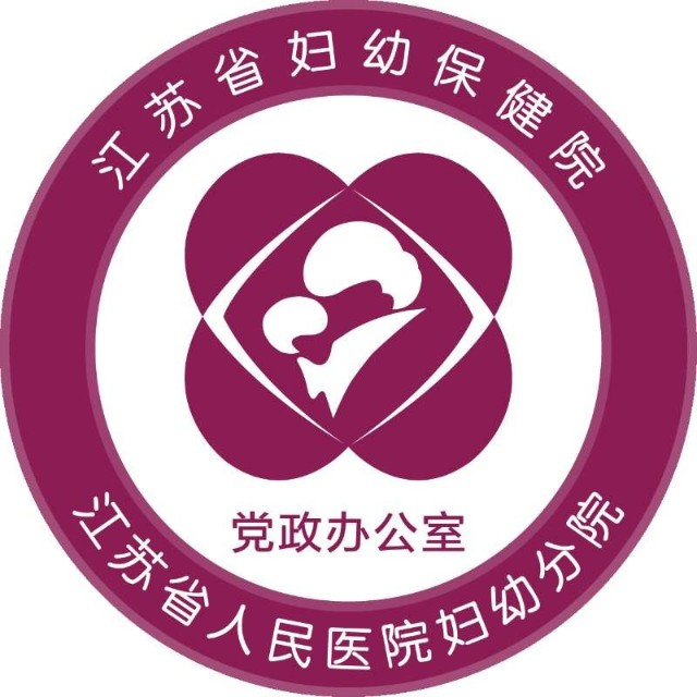 江苏省妇幼党政办