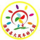 淮滨县大风车幼儿园
