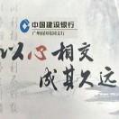 CCB广州南国花园支行