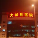 大城县妇产科