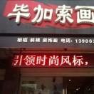 宜城毕加索画廊