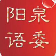 山西省阳泉市语委办