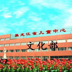 黑龙江省儿童中心文化部