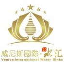 安顺威尼斯国际水汇